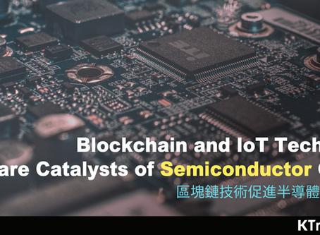 區塊鏈技術促進半導體需求的增加