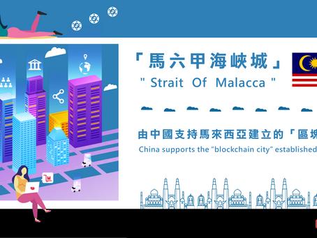 「馬六甲海峽城」由中國支持馬來西亞建立的「區塊鏈城市」