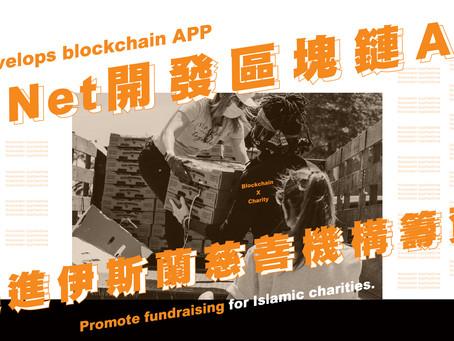 IBF Net開發區塊鏈APP                                 促進伊斯蘭慈善機構籌資