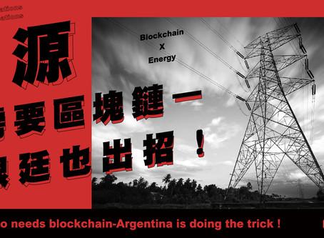 能源也需要區塊鏈—阿根廷也出招!