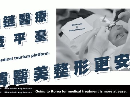 區塊鏈醫療旅遊平臺赴韓醫美整形更安心