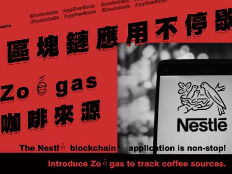 雀巢區塊鏈應用:引入Zoégas追蹤咖啡來源