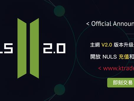 NULS 2.0 升級,快速搭建部署區塊鏈實現跨鏈交易