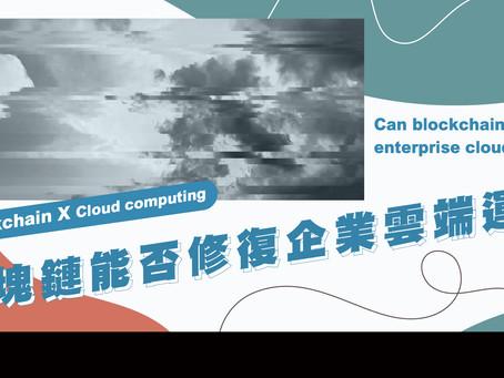 區塊鏈能否修復企業雲端運算?