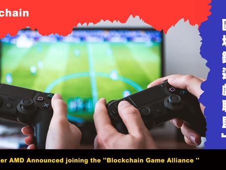 挖礦狂潮榮景不再?世界晶片大廠 AMD 加入區塊鏈遊戲聯盟(BGA)