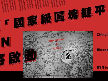 中國「國家級區塊鏈平台」BSN即將啟動