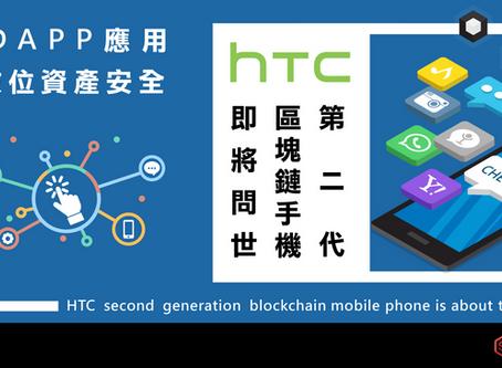 HTC第二代區塊鏈手機即將問世 更多DAPP應用/強化數位資產安全