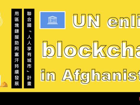 聯合國「人人享有城市」計畫 用區塊鏈援助阿富汗永續發展