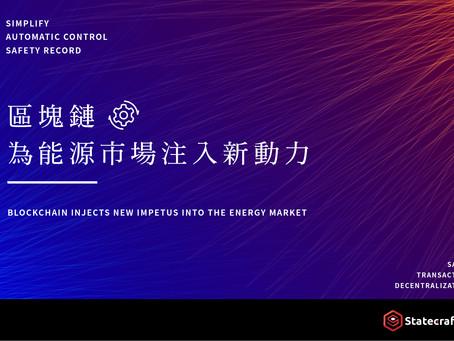 區塊鏈為能源市場注入新動力
