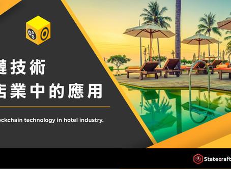 區塊鏈技術在飯店業中的應用