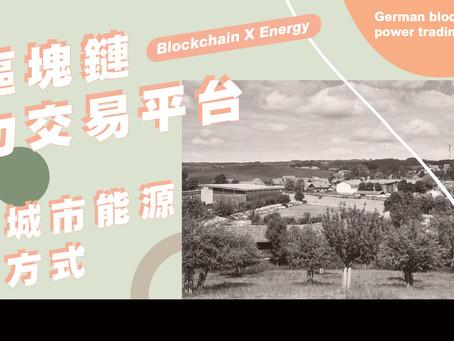 德區塊鏈電力交易平台 優化城市能源交易方式