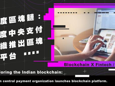 印度中央支付組織推出區塊鏈平台