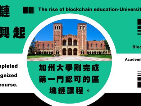 區塊鏈教育興起— 加州大學剛完成第一門認可的區塊鏈課程