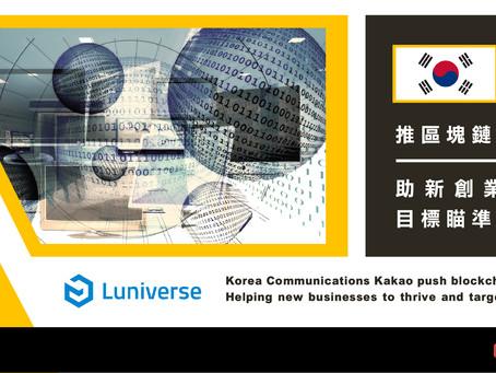 韓國Kakao旗下金融科技公司推區塊鏈服務平台