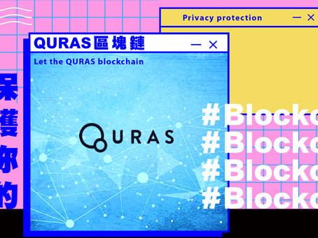 讓QURAS區塊鏈保護你的交易隱私