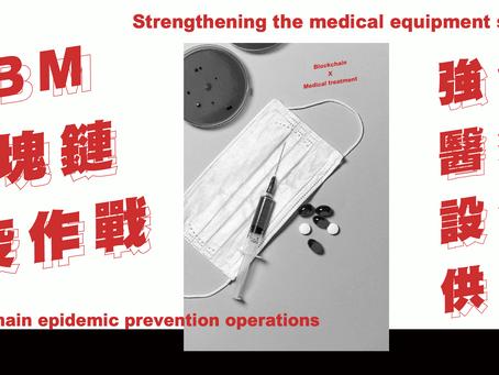 IBM區塊鏈防疫作戰強化醫療設備供應鏈