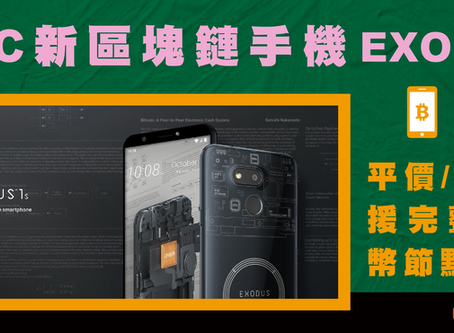 HTC新區塊鏈手機EXODUS 1s 平價且原生支援完整比特幣節點