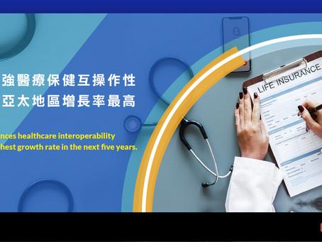 區塊鏈增強醫療保健互操作性 未來五年亞太地區增長率最高