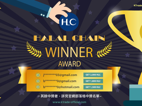 HLC 競幣交易量大賽得獎名單公布/ Winners of HLC Trading Competition.