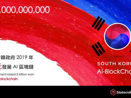 追不上了!南韓政府 2019 年提撥千億元發展 AI 區塊鏈