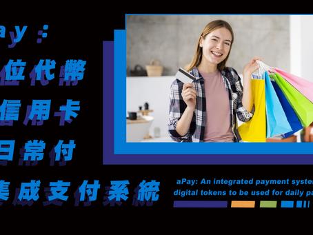aBey Foundation推出了新的啟用加密的信用卡技術
