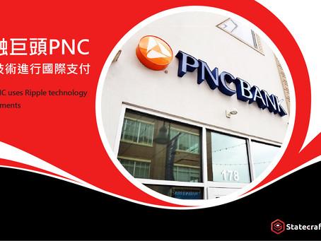 美國金融巨頭PNC使用Ripple技術進行國際支付