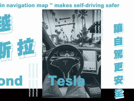 超越特斯拉!「區塊鏈導航地圖」讓自駕更安全