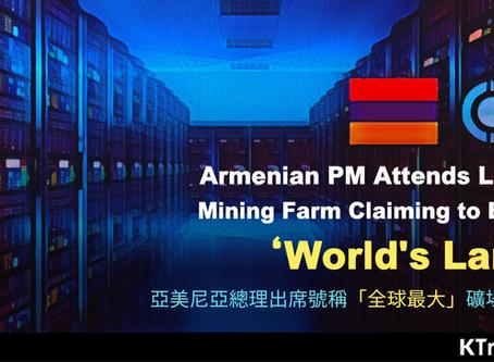 亞美尼亞總理出席號稱「全球最大」礦場的揭幕儀式