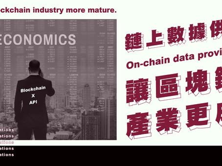 鏈上數據供應商 讓區塊鏈產業更成熟