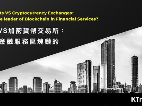 金融巨頭VS加密貨幣交易所:誰將成為金融服務區塊鏈的領導者?