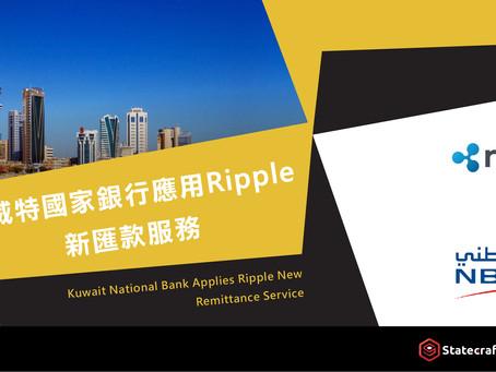 科威特國家銀行應用Ripple新匯款服務