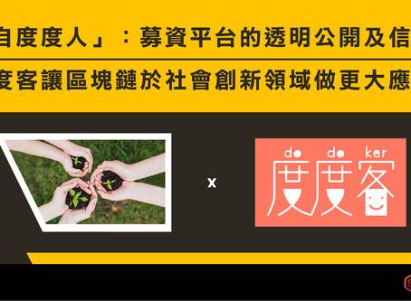 度度客創辦人莊青岳:我想讓區塊鏈在社會創新領域做更大應用!