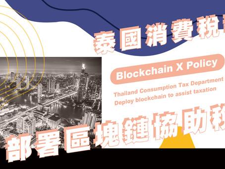 泰國消費稅部門部署區塊鏈協助稅收