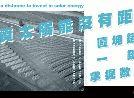 投資太陽能沒有距離區塊鏈一鍵掌握數據