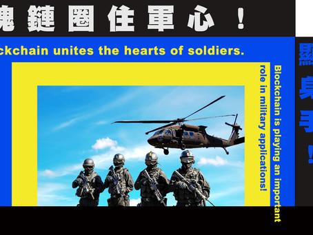 韓國軍方獲得了基於區塊鏈的升級