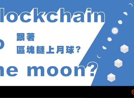 跟著區塊鏈上月球? Diana項目解決「月球所有權」問題