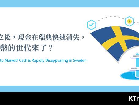 繼日韓之後,現金在瑞典快速消失,加密貨幣的世代來了?