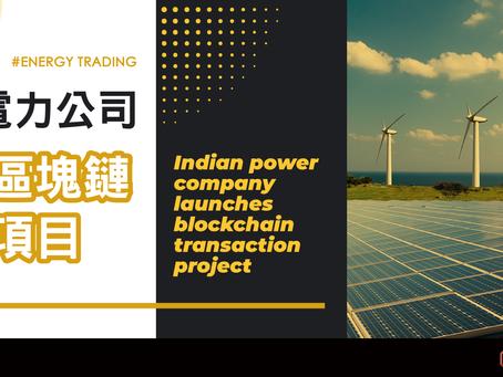 印度電力公司啟動區塊鏈交易項目