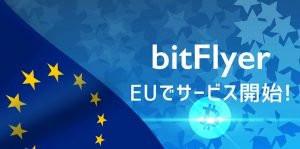 日本最大加密貨幣交易所 Bitflyer 宣布開設歐洲分行