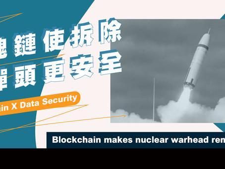 區塊鏈使拆除核彈頭更安全