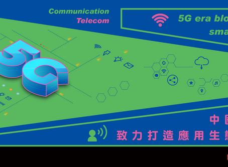 《5G時代區塊鏈智能手機白皮書》 中國電信致力打造應用生態系統