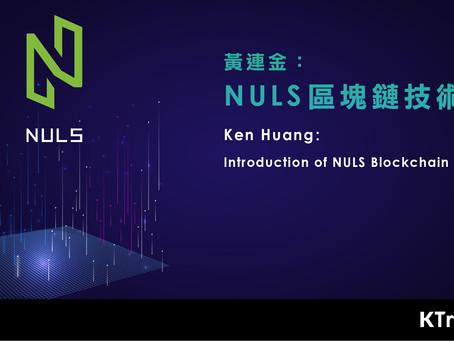 黃連金:NULS區塊鏈技術介紹