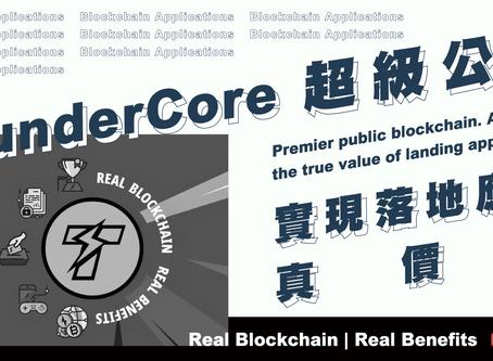 ThunderCore 超級公鏈,實現落地應用真價值