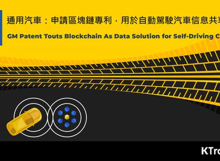通用汽車:申請區塊鏈專利,用於自動駕駛汽車信息共享