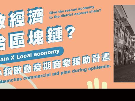 搶救經濟交給區塊鏈?瑞士小鎮啟動疫期商業援助計畫