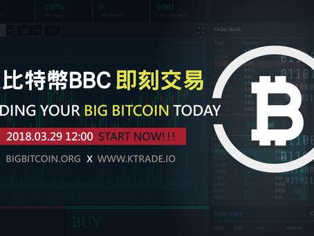 KTrade即將開放BBC(BigBitcoin)交易