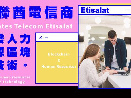 阿聯酋電信商Etisalat開發人力資源區塊鏈技術