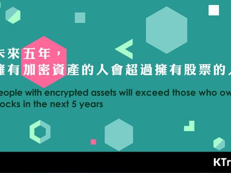 未來五年,擁有加密資產的人會超過擁有股票的人
