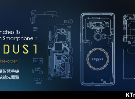 HTC首款區塊鏈智慧手機EXODUS 1 0.15比特幣開放搶先體驗