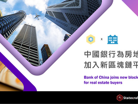 中國銀行為房地產買家加入新區塊鏈平台